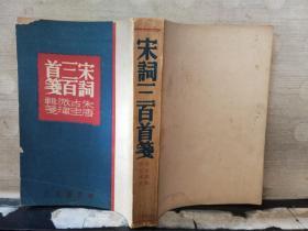 宋词三百首笺(中华民国37年10月再版)