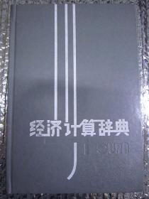 经济计算辞典(馆藏正版)