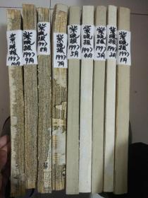 北京晚报(1997年1.2.3.4.5.7.8.9.10月,合订本.九本合售.) 【7月份前几页有受潮痕迹】