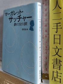 マーガレット・サッチャー铁の女の涙 白石まみ  日文原版64开LINDA BOOKS出版散本文库综合书