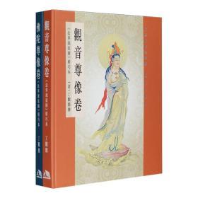 《法界源流图》折页装2册:《观音尊像卷》《佛陀尊像卷》(未拆封,包邮)