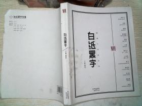 白纸黑字 NO.1