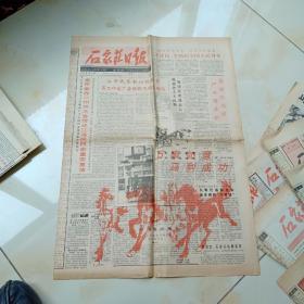 石家庄日报1990年1月27日正月初一报纸马套印
