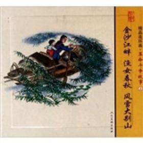 金沙江畔渔女春秋风雪大别山精品连环画.革命斗争故事2(全3册)