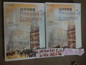 经济学原理 曼昆 第六6版 微观分册+宏观分册 +送PDF笔记和课后题考研真题详解