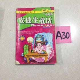 安徒生童话(注音彩绘本)~~~~~~满25包邮!