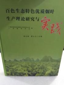 硬精装本《百色生态特色优质烟叶生产理论研究与实践》一册