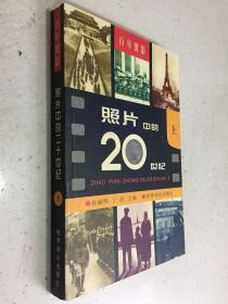 照片中的20世纪(上)(百年留影).