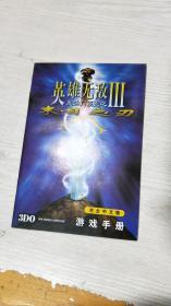 游戏手册:魔法门系列之英雄无敌III 末日之刃 完全中文版 游戏手册