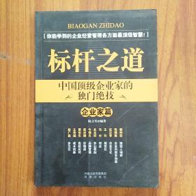 标杆之道·中国顶级企业家的独门绝技:企业家篇