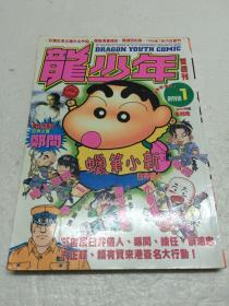 龙少年 创刊号