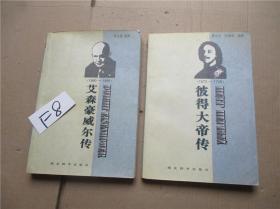 世界名人传记・艾森豪威尔传1890-1969+彼得大帝传:1672-1725 罗永宽 两本合售