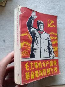 毛主席的无产阶级革命路线胜利万岁(全一册,品好图全,彩页七幅一页毛林合影)