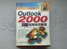 Outlook2000用户短期培训教程---[ID:473778][%#120G3%#]
