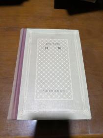 白鲸【精装网格本,1982年1版1印】