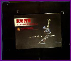 跃动的茶 腾云舞台摄影故事系列作品之二