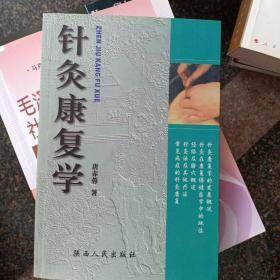 针灸康复学