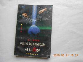 33605《韩国新闻棋战对局细解》(第三十期王位战)一版一印。仅印5000册