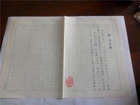 B0582诗之缘旧藏,台湾中生代诗人刘菲上世纪精品代表作手迹1页
