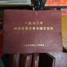 河南省体育事业统 计资 料(1983  84  82  85  86  87  88  90  91  93  94年十一本合售)