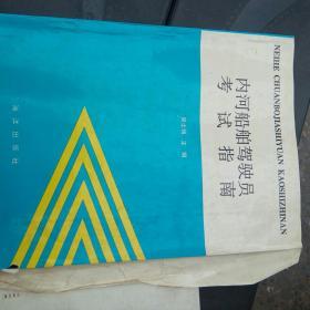 内河船舶驾驶员考试指南