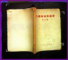 大体解剖学图谱 第三册  1953 油印