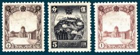 伪满邮票-伪满洲国国务院图邮票折 含全新原票3枚