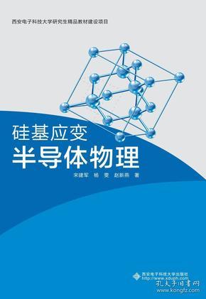 硅基应变半导体物理(研究生)