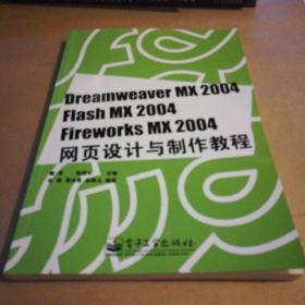 Dreamweaver MX 2004/Flash MX 2004/Firewords MX 2004网页设计与制作教程