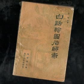 《白话绘图后聊斋(下)》赵福海主编