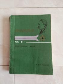 《快乐的科学》1986年第一版。