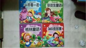 儿童 童话 4本