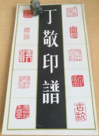 丁敬印谱(1992年一版一印)