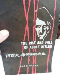 《阿道夫·希特勒的兴亡》一册