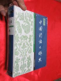中国谚语大辞典      (辞海版) 【大32开,硬精装】,全新未开封