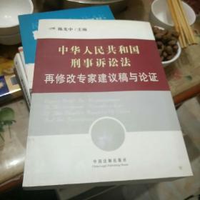 *中华人民共和国刑事诉讼法再修改专家建议稿与论证