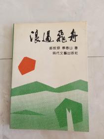 作者签赠本《浪遏飞舟》1991年1版1印 只印3000册