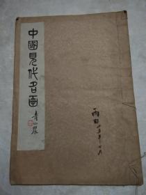 中国现代名画<民国版>8开