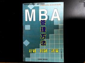 MBA管理方法:计划·控制·决策