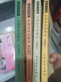 中国古代史常识四本,光荣与梦想中卷今日中国百名杰出企业家纪实,在路上,,世界上古中古史上下册,中国古代史上册,东方上中下,