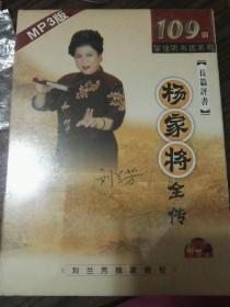 刘兰芳,杨家将全传5碟装未开封.