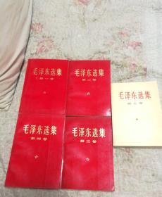 毛泽东选集全5卷(品相如图,实物拍摄。)