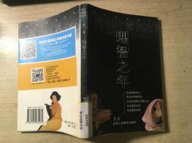 理智之年(现代思絮丛书)艾云著 馆藏 一版一印仅发行5000册