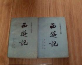 西游记(插图本上下两册 少中册)