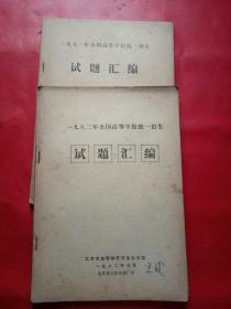 1981、1982年全国高等学校统一招生试题汇编【2年共2册 合售】