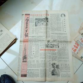 《石家庄日报》10期各大会议,徐向前元帅去世等重大事件报导