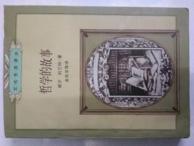 文化生活译丛:哲学的故事【上册】