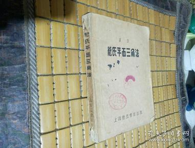 (53年版)漢譯:龍氏平面三角法