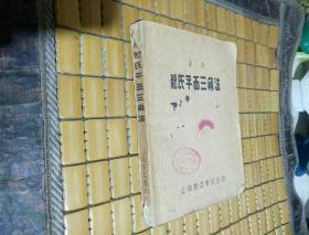 (53年版)汉译:龙氏平面三角法