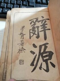 辞源(戌种二册全)【中华民国11年版 】